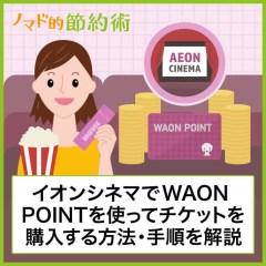 イオンシネマでWAON POINTを使って映画チケット購入する方法・手順を写真つきで解説