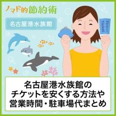 名古屋港水族館のチケット料金を割引クーポンや家族割で安くする方法。営業時間・駐車場代・アクセス方法のまとめ