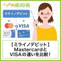 年会費無料のミライノデビットVISAとMastercardの違いを比較!お得な使い方も解説