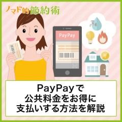 PayPayで公共料金をお得に支払いする方法を写真つきで解説