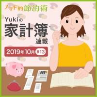 友人の結婚式に出席した月の支出はどのくらい?2019年10月の家計簿公開!【Yukiの家計簿連載 #13】