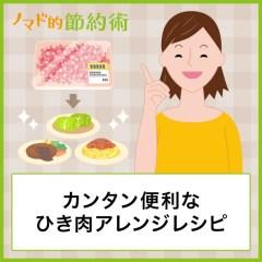 お弁当にも使える!カンタン便利なひき肉料理のアレンジレシピ12選