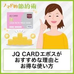 JQ CARDエポスがおすすめな6つの理由とお得な使い方まとめ。切り替えでポイントを多くもらう方法も