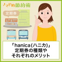 hanica(ハニカ)定期券の種類やそれぞれのメリット・環境定期券制度で運賃を割引するやり方まとめ