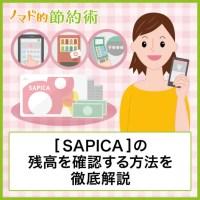 SAPICAの残高を確認する6つの方法やiPhoneアプリなどでチェックするやり方まとめ