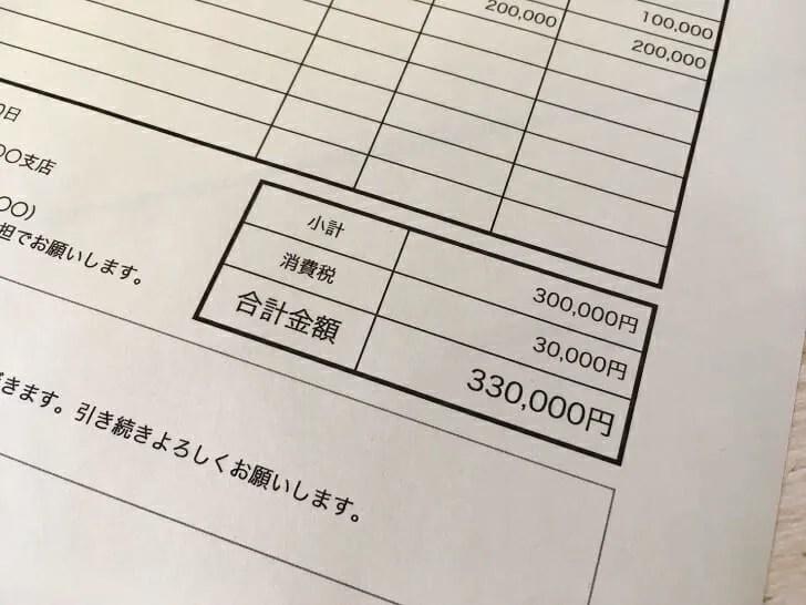 請求書の書き方小計消費税