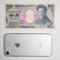 5代目千円札(表面) iPhone7の比較