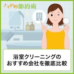 浴室クリーニングのおすすめ7社を徹底比較!メリット・デメリットについても紹介