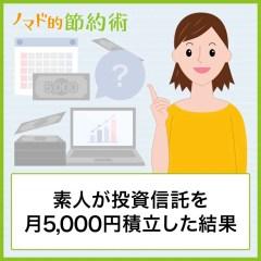 【体験談】素人が投資信託を月5,000円積立してみた結果は?貯金代わりに楽天証券でやってみた