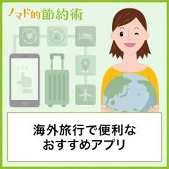 海外旅行で便利なおすすめアプリ12選!宿泊予約や地図、翻訳までまとめました