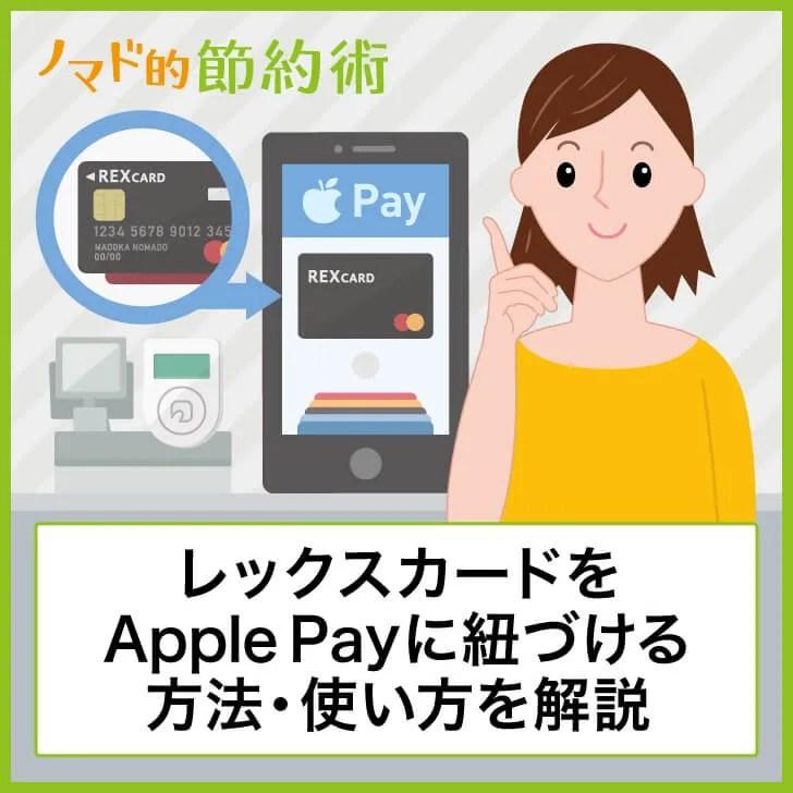 レックスカードをApple Payに紐づける方法・使い方を解説