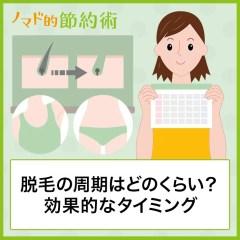脱毛の周期はどのくらい?VIOや脇などの部位ごとのよき効果的なタイミングについて