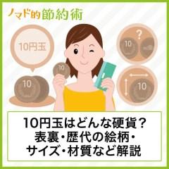 10円玉はどんな硬貨?いつ変わるかや表裏はどっちか・歴代の絵柄・サイズ・材質などについて徹底解説
