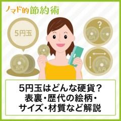 5円玉はどんな硬貨?いつ変わるかや表裏はどっちか・穴がある理由・歴代の絵柄・サイズ・材質などについて徹底解説
