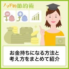 お金持ちになる3つの方法と7つの考え方をまとめて紹介