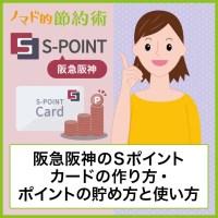 阪急阪神のSポイントカードの作り方・Sポイントの貯め方と使い方まとめ