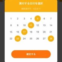 SBIネオモバイル証券 株の定期買付方法