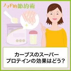 【口コミ】カーブスのスーパープロテインの効果はどう?実際に飲んでみた感想や値段・申込方法のまとめ