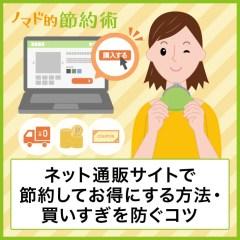 ネット通販サイトで節約して安くお得にする方法と買いすぎを防ぐ3つのコツ