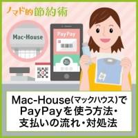 Mac-House(マックハウス)でPayPayを使う方法・支払いの流れ・使えないときの対処法について徹底解説