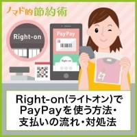 Right-on(ライトオン)でPayPayを使う方法・支払いの流れ・使えないときの対処法について徹底解説