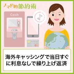 アコムACマスターカードで海外キャッシングして当日すぐに利息なしで繰り上げ返済する方法