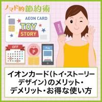 イオンカード(トイ・ストーリーデザイン)のメリット・デメリット・お得な使い方まとめ