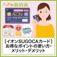 イオンSUGOCAカードはJRキューポへの交換が最大のメリット!お得な使い方を解説