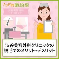 渋谷美容外科クリニックの脱毛でのメリット・デメリット