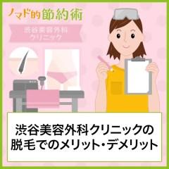 渋谷美容外科クリニックの脱毛でのメリット・デメリットは?サービスの特徴や料金も解説