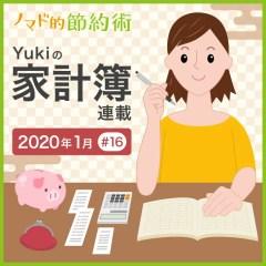 年始はやっぱり支出が増える?2020年1月の家計簿公開!【Yukiの家計簿連載 #16】