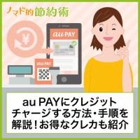 au PAYにクレジットチャージする方法・手順を徹底解説!お得なクレジットカードも紹介