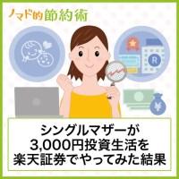 シングルマザーが3,000円投資生活を楽天証券で3年2ヶ月やってみた結果と感想