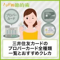 三井住友カードのプロパーカード全種類一覧とおすすめクレジットカード5枚