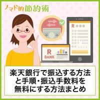 楽天銀行で振込する方法と手順・振込手数料を無料にする方法まとめ