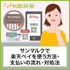 サンマルクで楽天ペイを使う方法・支払いの流れ・使えないときの対処法まとめ