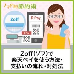 Zoff(ゾフ)で楽天ペイを使う方法・支払いの流れ・使えないときの対処法まとめ