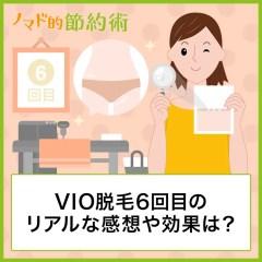 VIO脱毛6回目での効果はどうなる?湘南美容外科で施術したリアルな感想
