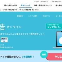 やよいの青色申告オンライン01