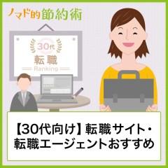 【30代向け】転職サイト・転職エージェントおすすめ16選・比較ランキングで紹介