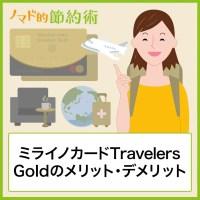 ミライノカードTravelers Goldのメリット・デメリット