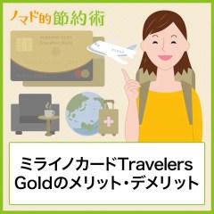 ミライノカードTravelers Goldのメリット・デメリット・年会費の元を取るお得な使い方まとめ