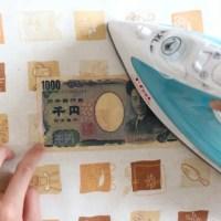 千円札にアイロンをかけているところ