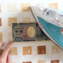 シワのあるお札をアイロンでピン札にする方法を写真と動画で解説!アイロン以外の方法も