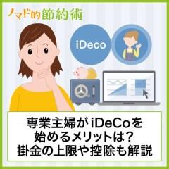 専業主婦がiDeCoを始めるメリットはある?夫の所得から控除できるかも解説