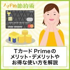 Tカード PrimeはTポイント還元率が常に1%以上なのがメリット!デメリットやお得な使い方も徹底解説