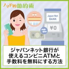 ジャパンネット銀行が使えるコンビニATMと手数料を無料にする方法まとめ
