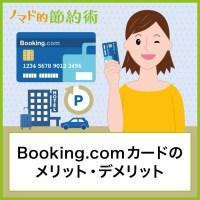 Booking.comカードのメリットは最大6%のキャッシュバック!デメリットやお得な使い方も徹底解説