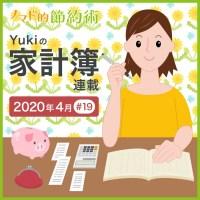 ステイホームで支出が減少。2020年4月の家計簿公開!【Yukiの家計簿連載 #19】