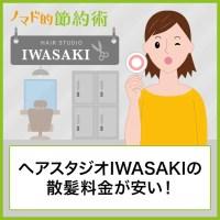 ヘアスタジオIWASAKIの散髪料金が安い!最安だと690円でカットできる!行ってみた感想まとめ